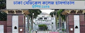 Dhaka medical college hospital address location and contacts number