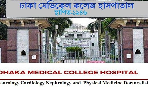 DMCH Neurology Cardiology Nephrology and Physical Medicine Doctors list
