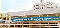 COVID 19 hospital list in Bangladesh address location and phone number