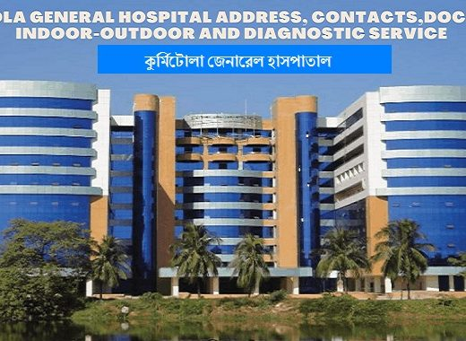 KURMITOLA General Hospital Address Contacts AND Doctor List