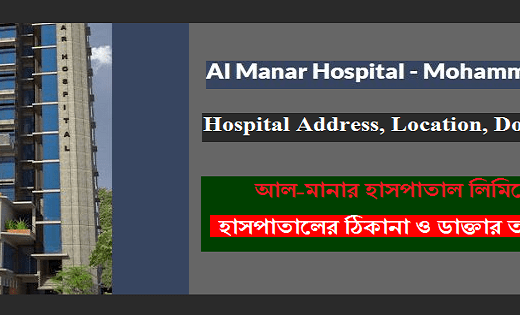 AL MANARAT Hospital Ltd Dhaka Doctor List Address & Contacts