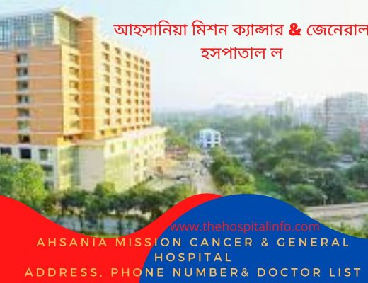 Ahsania Mission Cancer Hospital UTTARA Address & Doctor List