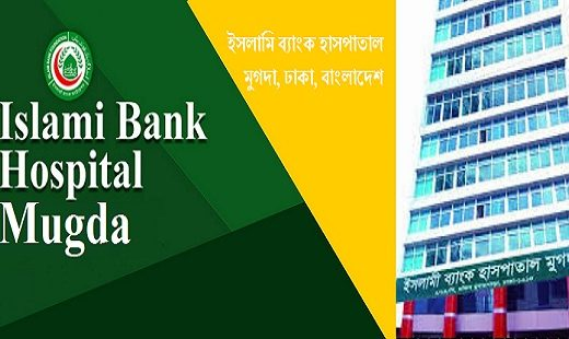 ISLAMI BANK HOSPITAL MUGDA DOCTOR LIST & CONTACTS