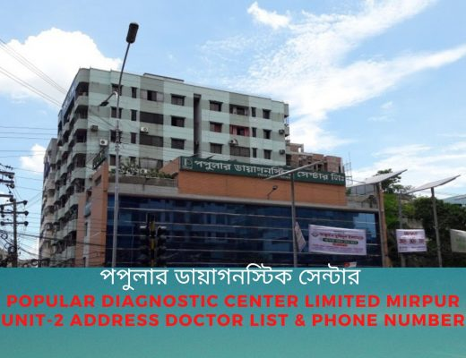 POPULAR DIAGNOSTIC Center Mirpur Unit-2 Address doctor list